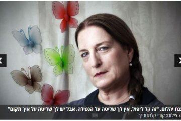 הניצחון שלי – אתר ישראל היום