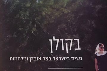 בקולן-רות שפירא